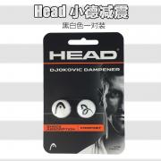 海德Head Djokovic 网球拍避震器