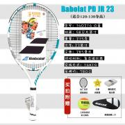Babolat Pure Drive Junior 23 儿童拍白蓝色