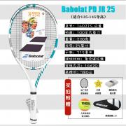 Babolat Pure Drive Junior 25 儿童拍白蓝色