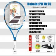 Babolat Pure Drive Junior 25 儿童拍蓝色